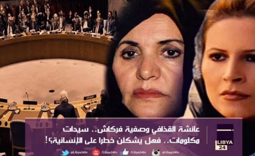 Safia Farkash and Aisha Gaddafi, Libya 24.
